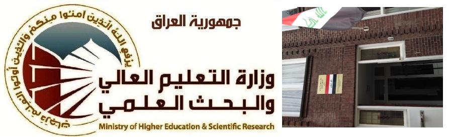 شعار وزارة التعليم العالي العراقية Asyalafi Blogspot Com