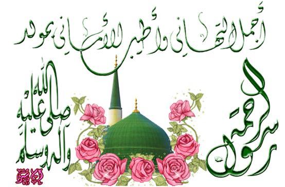 مبارك جميعاً مولد رسول الله 94155051.JPG
